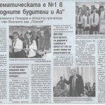 Вестник Марица за тържественото награждаване 9-то издание