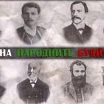 Ден на Народните будители и Аз в МОЛ Марково тепе