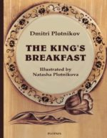 The King's Breakfast book