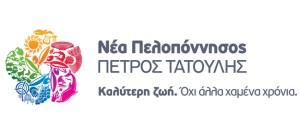 Λογότυπο Περιφερειακών συμβουλων χωρίς φωτογραφία
