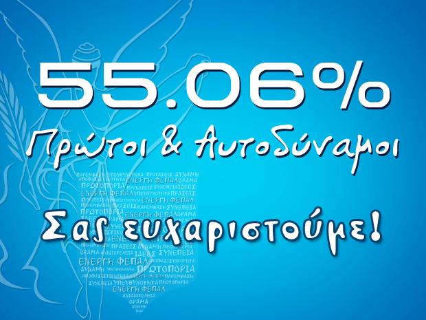 ΙΝΤΕΡ_ΕΚΛΟΓΕΣ copy