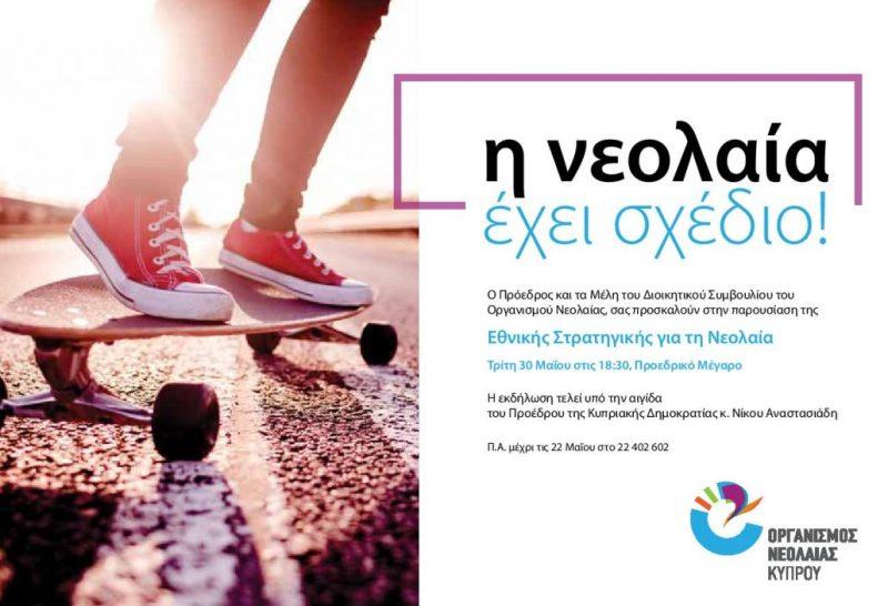 invitation-page-001-1030x703