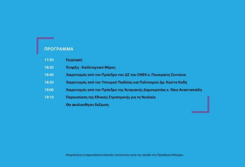 invitation-page-002-1030x703