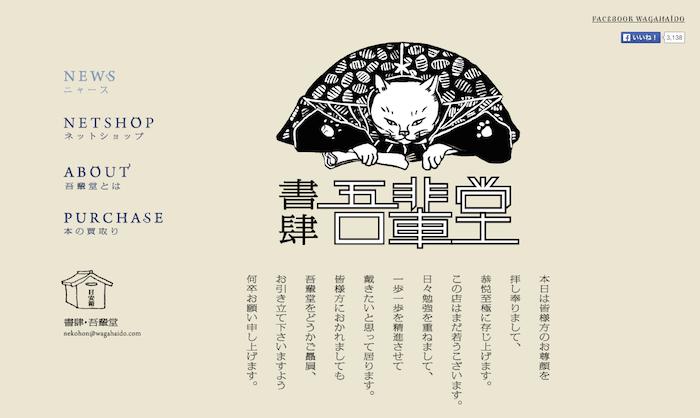 【猫ネタ】猫好きにはたまらない!?世界中の猫本・雑貨を集めた古書店「猫本専門書店 書肆 吾輩堂」