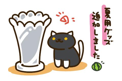 【猫アプリ】これで夏を乗りきれる!?「ねこあつめ」夏グッズ追加のアップデート内容とは!?