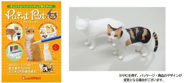【猫雑貨】飼い猫を100%再現できる!?自分で作れる猫フィギュア「ペイントペット」とは・・・!?