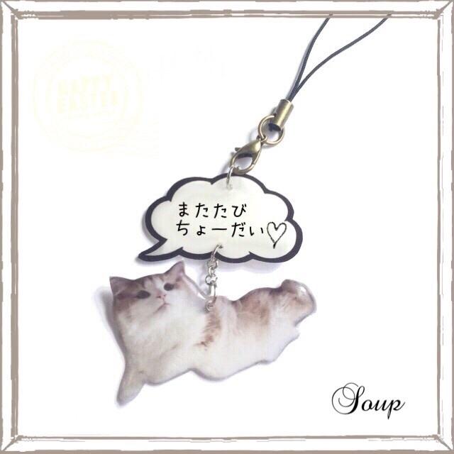 【猫グッズ】愛猫をいつも手元に!?オーダーできるかわいすぎる愛猫ストラップとは・・・!?-SOUP ORDERMADE SHOP-
