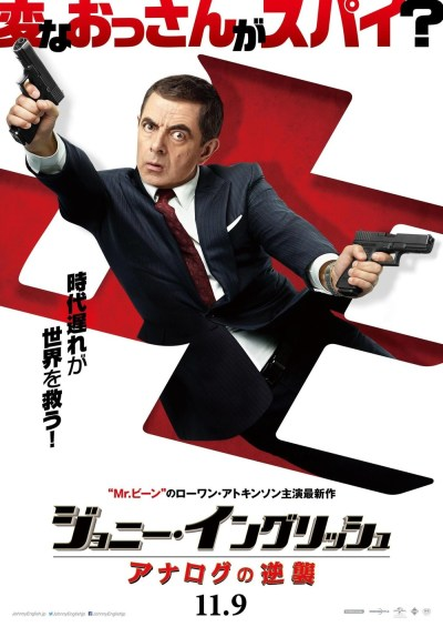 Johnny English Strikes Again DVD Release Date | Redbox, Netflix, iTunes, Amazon