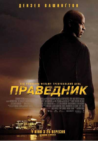 The Equalizer DVD Release Date   Redbox, Netflix, iTunes, Amazon