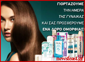 procter-gamble-cosmetics-competition-newsfeast
