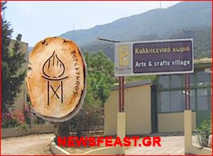 Βερέκυνθος: Το καλλιτεχνικό χωριό της Κρήτης αναζητά νέους κατοίκους. Ένας οικισμός γεμάτος εργαστήρια!