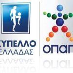 Η κλήρωση των προημιτελικών του κυπέλλου Ελλάδος