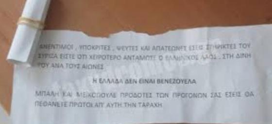 ΦΩΤΟ από taxydromos.gr