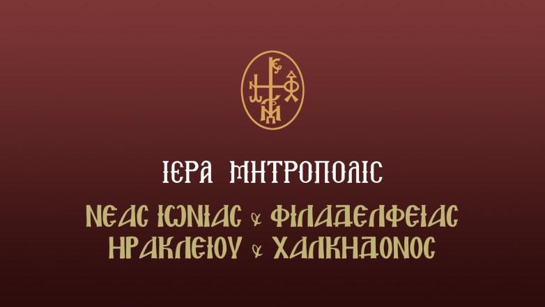 Ιερά Αγρυπνία στον Ι.Ν. Κοιμήσεως της Θεοτόκου Ν. Φιλαδέλφειας για την Απόδοση της Εορτής του Πάσχα