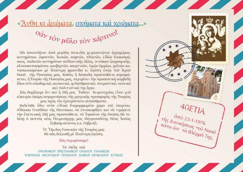 egkenia-ektheseos-chirotechnias_002