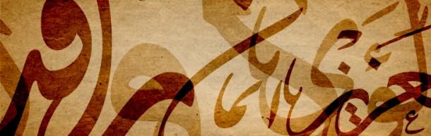 اكتب اسمك بنفسك بخط عربي