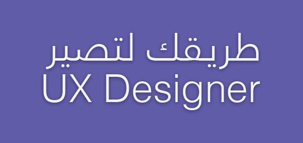 UX-Designer-design2
