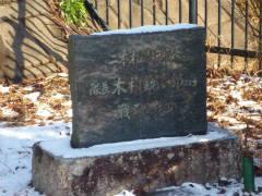木村銃太郎の墓の写真