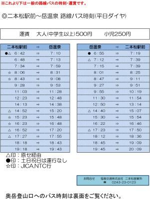 奥岳チラシ2019-2