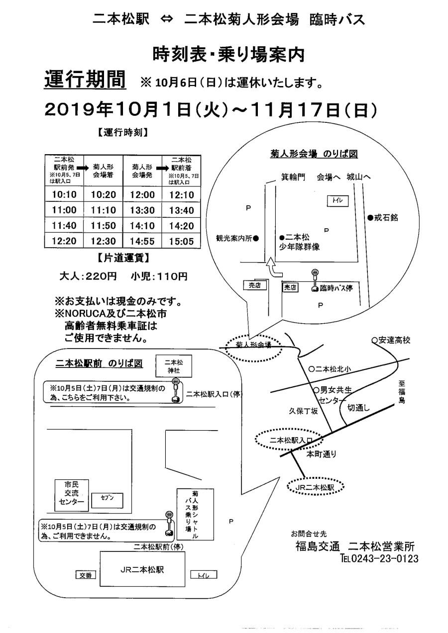 2019菊人形ご案内