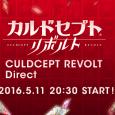 Nintendo Direct Culdcept Revolt