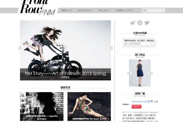 Front Row @ NM - Neiman Marcus China Blog