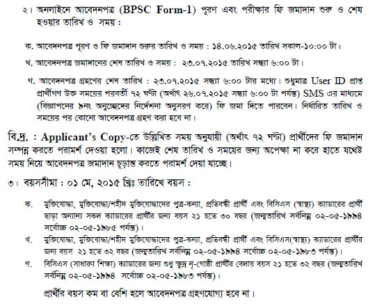 bcs written syllabus 38th pdf