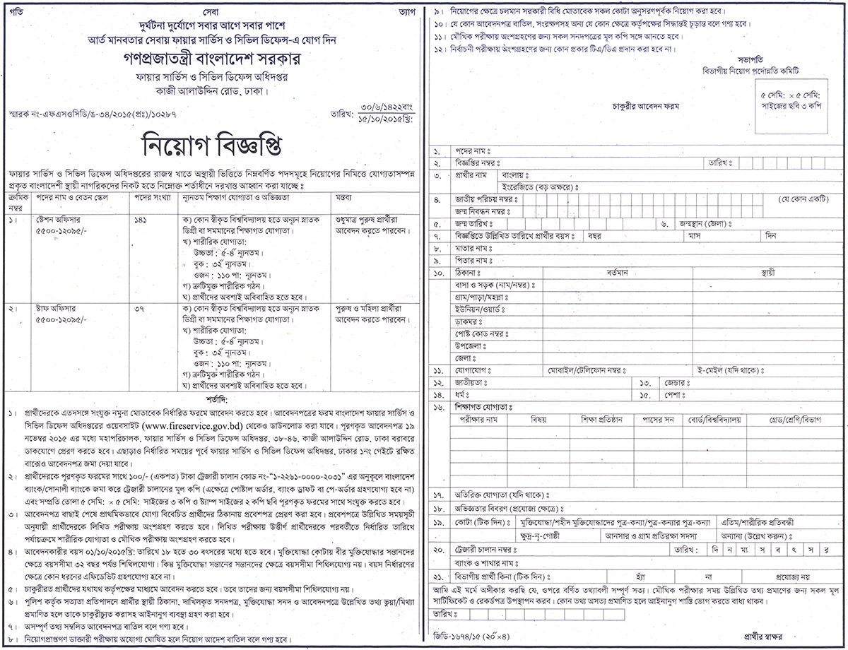 Fire Service and Civil Defense Job Circular 2015