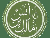 malik_bin_anas_name