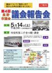 【ご案内】5/14長野市議会第4回議会報告会