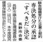 談合・富士通との随意契約、何が問われているのか【続報】