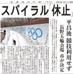 冬季五輪施設「スパイラル」…一部休止方針決める