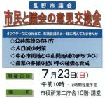 【案内】「議会報告会」改め「市民と議会の意見交換会」…7月23日に開催します