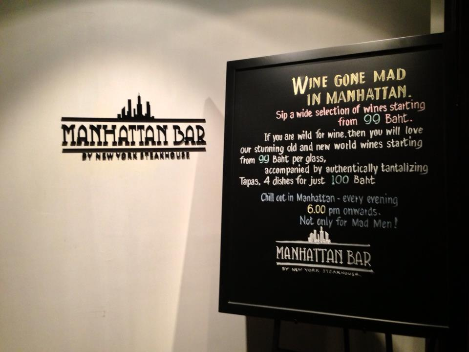 จิบไวน์ชิลๆ ณ Manhattan Bar @ JW Marriott Hotel Bangkok