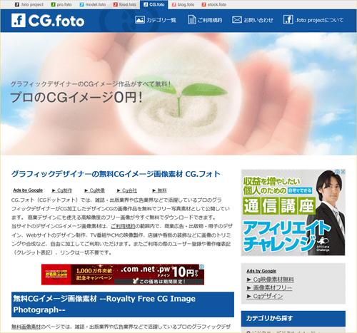 CGドットフォトの画像