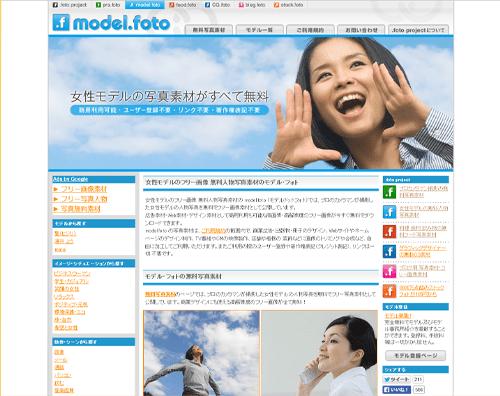 モデルドットフォトの画像