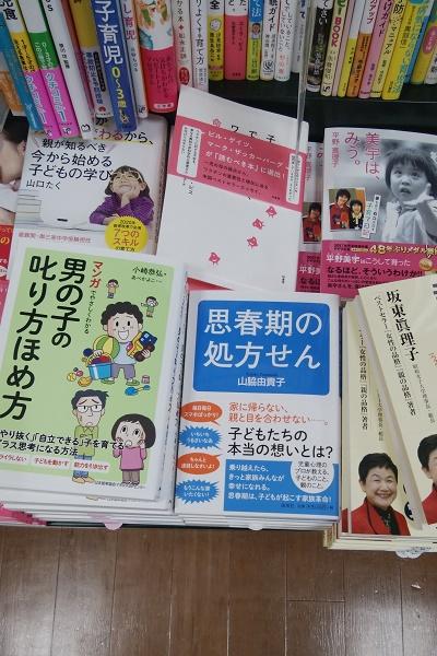 三省堂書店 ブログ用