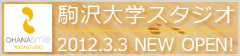 駒沢大学店が2012年3月3日オープン!二子玉川・用賀・桜新町・三軒茶屋からも便利