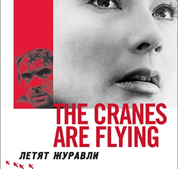Cranes-Are-Flying