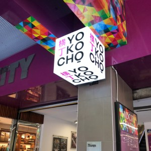 Yokocho - Melbourne CBD