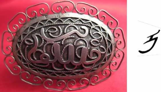 Arabic pendant