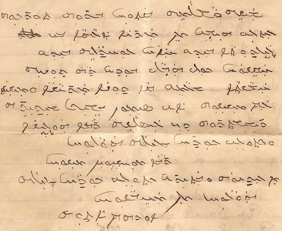 Syriac letter