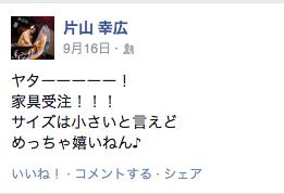 2014-10-24 受注