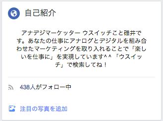 2016.5.3 FBのフォロー中人数 438