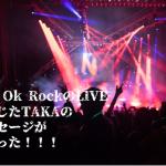 """ONE OK ROCK 2017 """"Ambitions"""" JAPAN TOURのLIVEで感じたTAKAの メッセージが 刺さった!!!"""