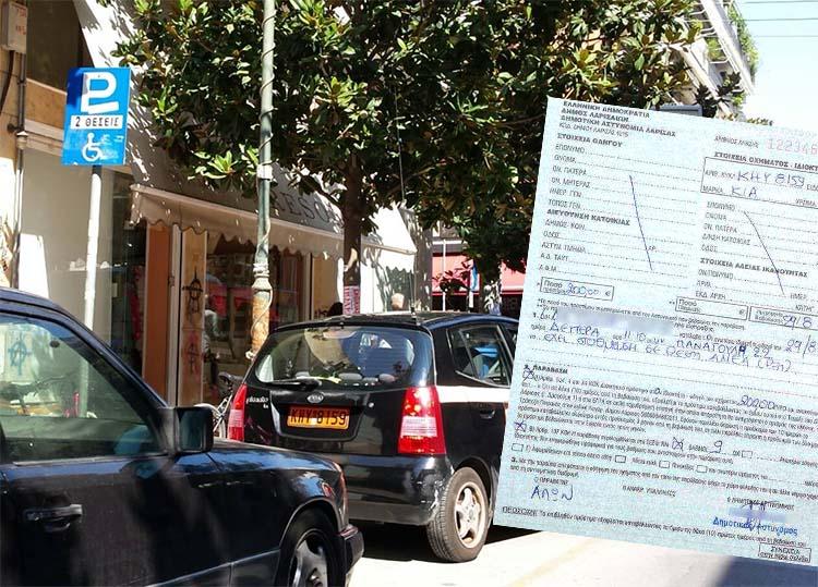 Η δημοτική αστυνομία έκοψε κλήση σε αυτοκίνητο του δήμου Λαρισαίων γιατί πάρκαρε σε θέση ΑμεΑ!