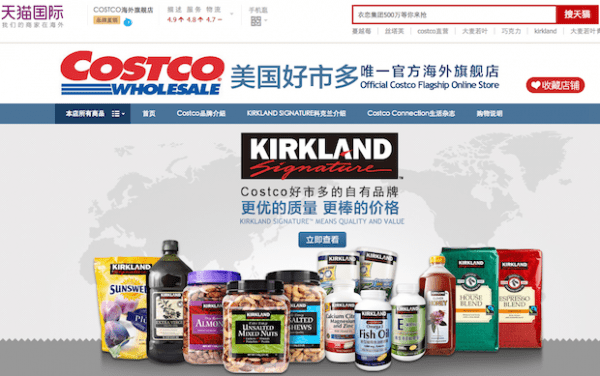 tmall global costco cross border to china