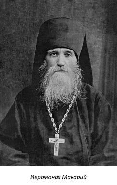 Макарий Моржов