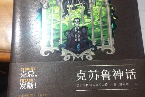 [Book] 克蘇魯神話 by H. P. Lovecraft