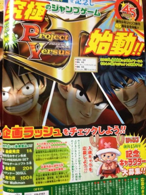 project versus j shonen jump Anunciado Project Versus J, videojuego crossover por los 45 años de la Shonen Jump
